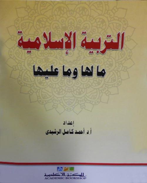 """التربية الإسلامية """"مالها وما عليها"""""""