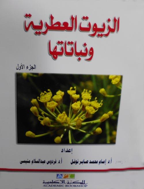 الزيوت العطرية ونباتاتها ج1