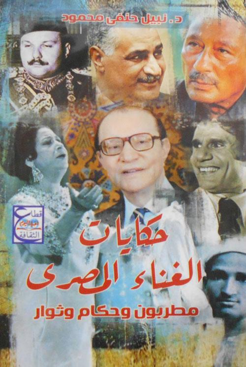 """حكايات الغناء المصري """" مطربون وحكام وثوار """""""