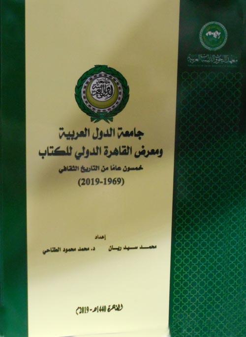 """جامعة الدول العربية ومعرض القاهرة الدولي للكتاب """"خمسون عاما من التاريخ الثقافى (1969 - 2019)"""""""