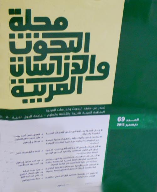 """مجلة البحوث والدراسات العربية """"العدد 69 ديسمبر 2018"""""""