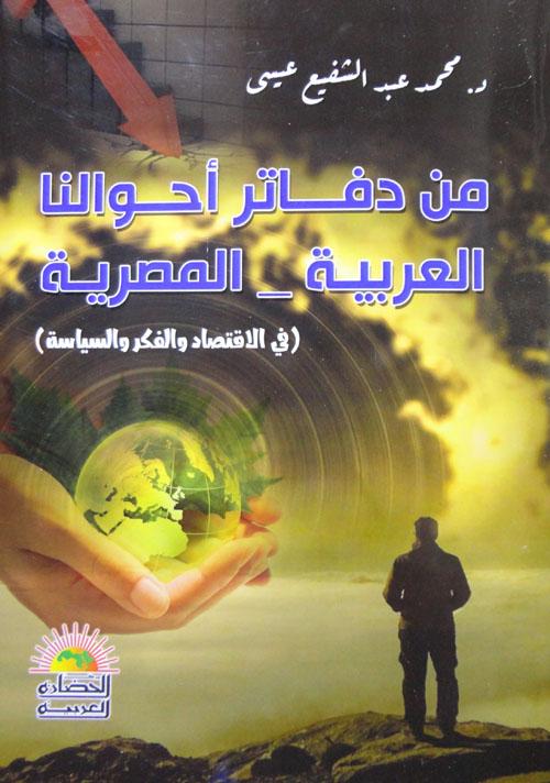 """من دفاتر أحوالنا العربية - المصرية """"في الاقتصاد والفكر والسياسة"""""""