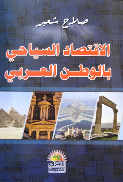 الاقتصاد السياحي بالوطن العربي