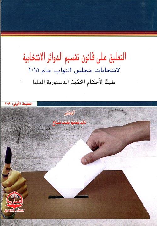 """التعليق على قانون تقسيم الدوائر الانتخابية """"لانتخابات مجلس النواب عام 2015 طبقا لاحكام المحكمة الدستورية العليا"""""""