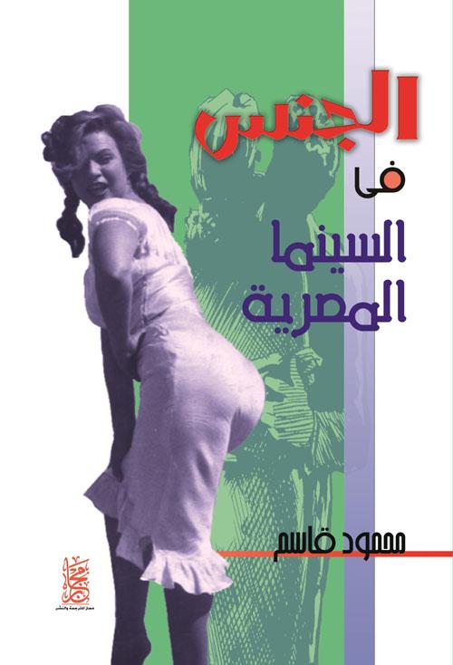 الجنس فى السينما المصرية