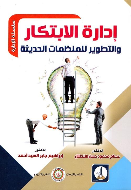 إدارة الابتكار والتطوير للمنظمات الحديثة