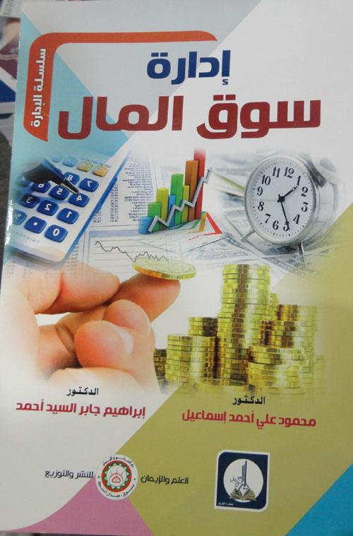 إدارة سوق المال