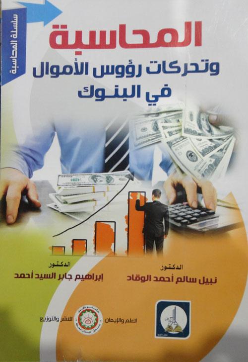 المحاسبة وتحركات رؤوس الأموال في البنوك