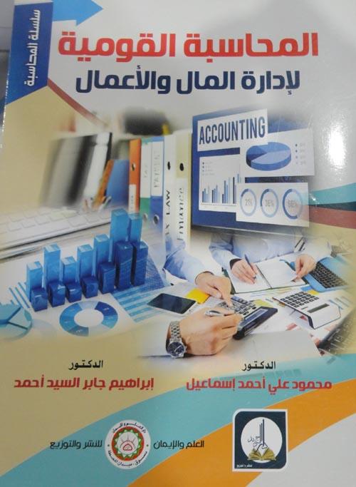 المحاسبة القومية لإدارة المال والأعمال