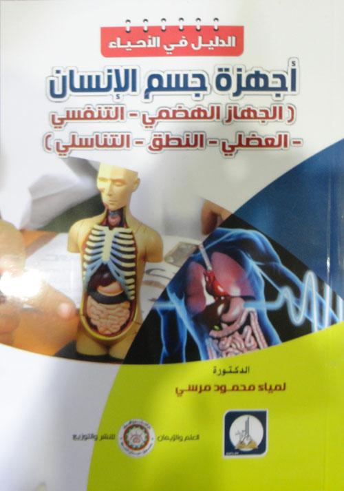 """أجهزة جسم الإنسان """"الجهاز الهضمي - التنفسي - العضلي - النطق - التناسلى"""""""
