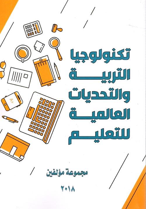 تكنولوجيا التربية والتحديات العالمية للتعليم
