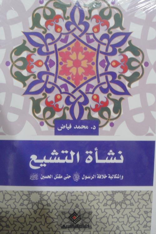"""نشأة التشيع """"وأشكالية خلافة الرسول (ص) حتى مقتل الحسين"""""""