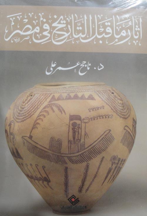 آثار ما قبل التاريخ في مصر