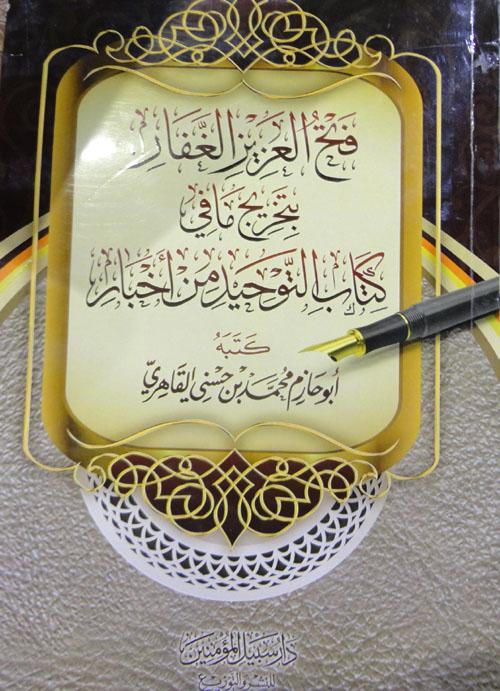 فتح العزيز الغفار بتخريج ما في كتاب التوحيد من أخبار