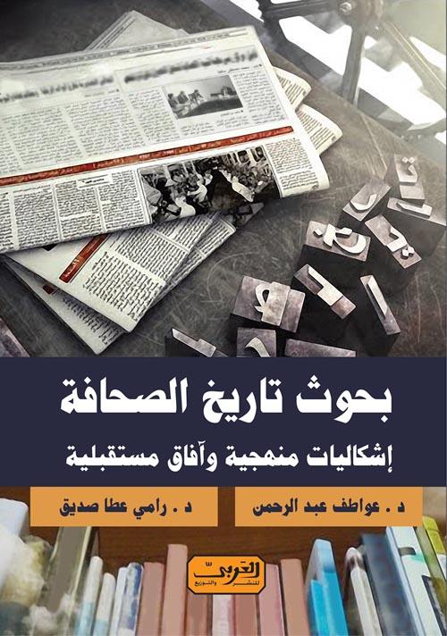 """بحوث تاريخ الصحافة """"إشكاليات منهجية وآفاق مستقبلية"""""""
