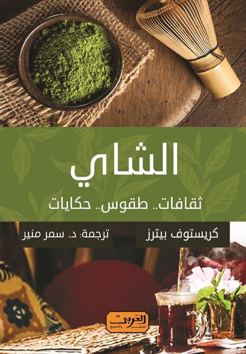 """الشاي """" ثقافات .. طقوس .. حكايات """""""
