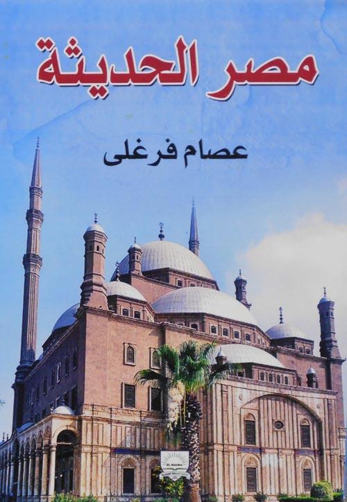 مصر الحديثة
