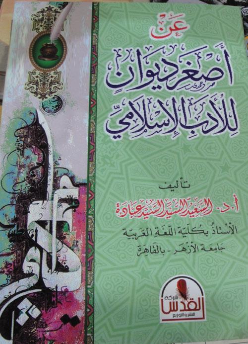 عن اصغر ديوان للأدب الإسلامي