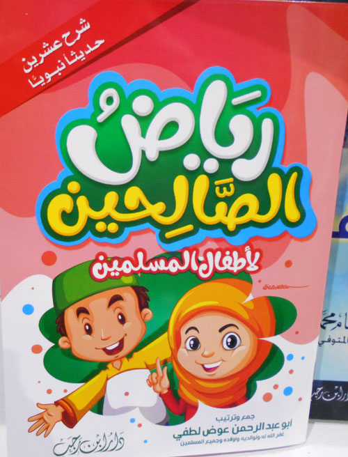 """رياض الصالحين """"لأطفال المسلمين"""" - شرح عشرين حديثاً نبوياً"""