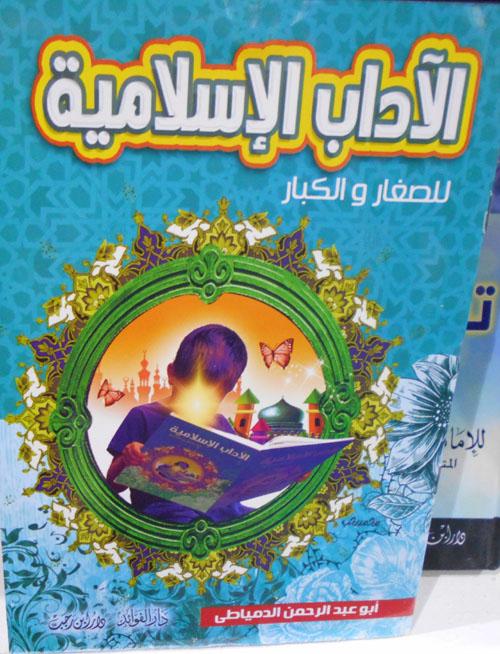 """الآداب الإسلامية """"للصغار والكبار"""""""