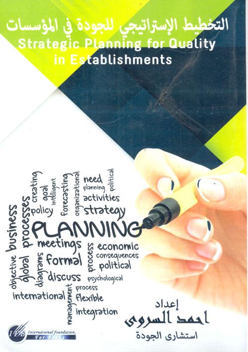التخطيط الإستراتيجي للجودة في المؤسسات