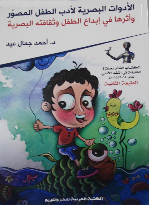 الأدوات البصرية لأدب الطفل المصور وأثرها في إبداع الطفل وثقافته البصرية