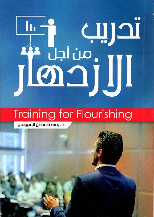 تدريب من أجل الازدهار