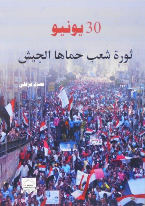 """30 يونيو """" ثورة شعب حماها الجيش"""""""