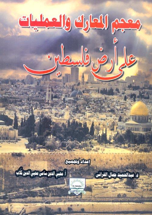 معجم المعارك والعمليات على أرض فلسطين