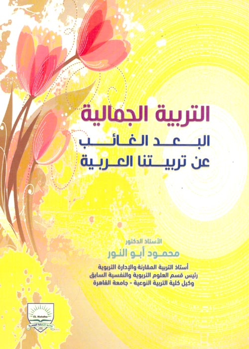 """التربية الجمالية """"البعد الغائب عن تربيتنا العربية"""""""