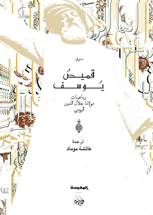 """قميص يوسف """" رباعيات مولانا جلال الدين الرومي """""""