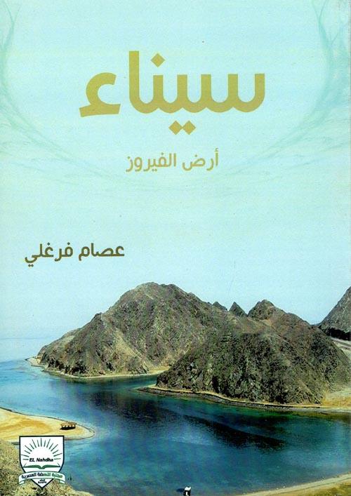"""سيناء """"أرض الفيروز"""""""