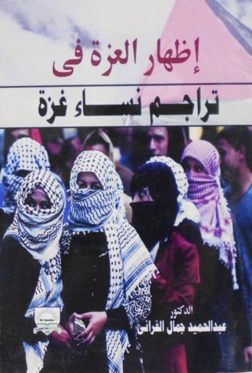 إظهار العزة فى تراجم نساء غزة