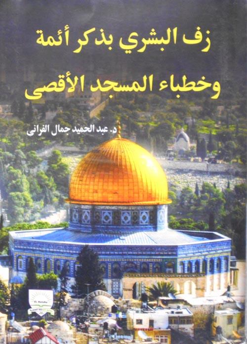 زف البشري بذكر أئمة وخطباء المسجد الأقصى
