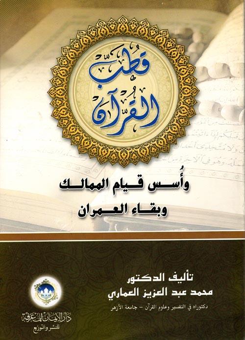 """قطب القرآن """"وأسس قيام الممالك وبقاء العمران"""""""