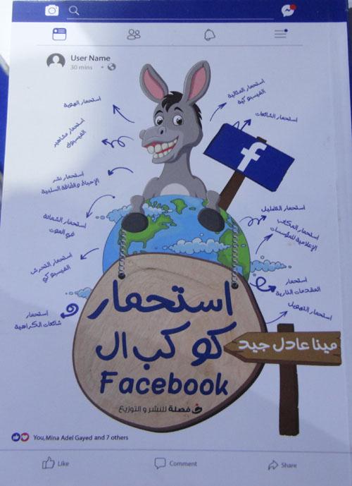 استحمار كوكب ال Facebook