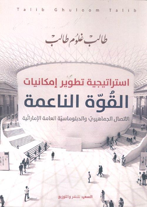 """استراتيجية تطوير إمكانيات القوة الناعمة """" الاتصال الجماهيري و الدبلوماسية العامة الإماراتية """""""
