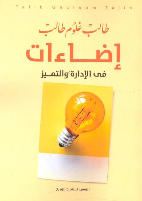 إضاءات في الإدارة والتميز