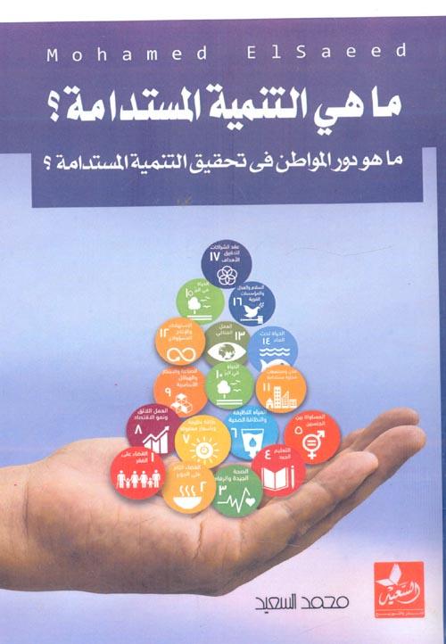 ما هي التنمية المستدامة؟