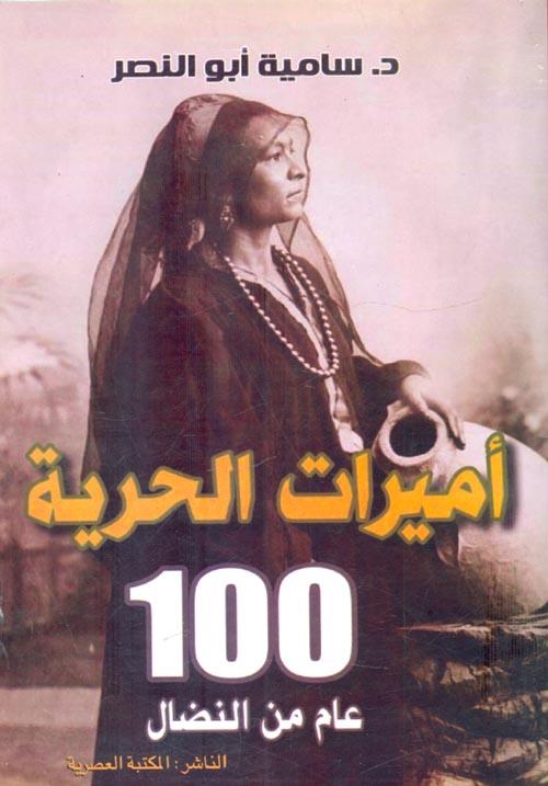 """أميرات الحرية """"100 عام من النضال"""""""