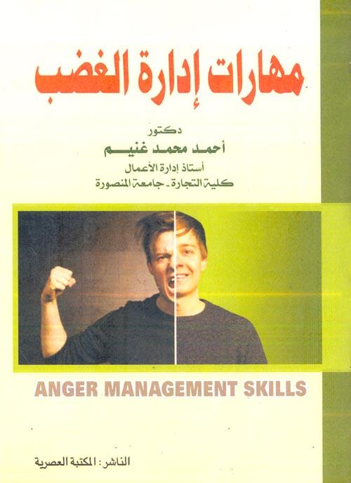 مهارات إدارة الغضب