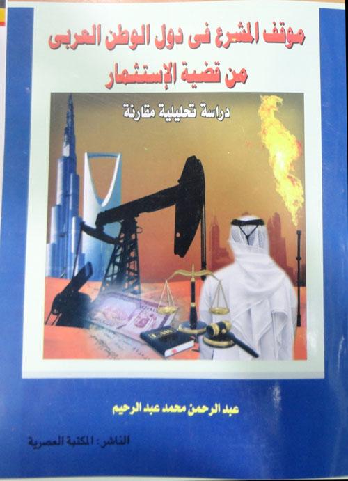"""موقف المشرع في دول الوطن العربي من قضية الإستثمار """"دراسة تحيليلة مقارنة"""""""
