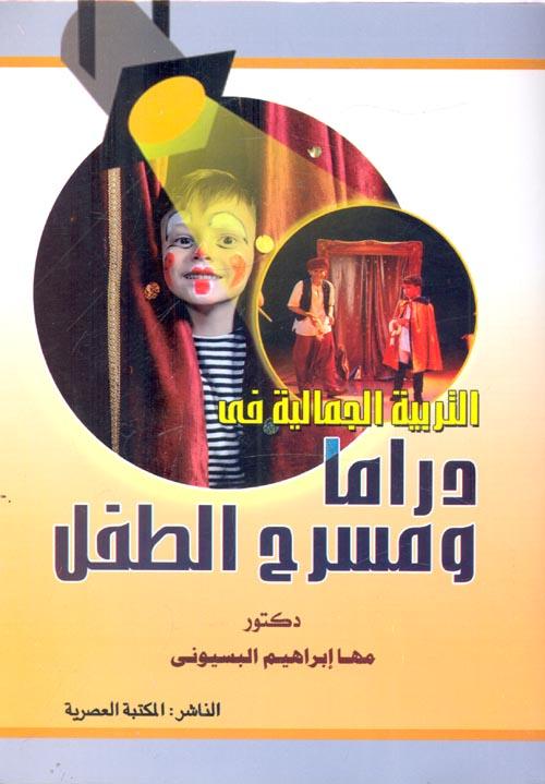 التربية الجمالية في دراما ومسرح الطفل