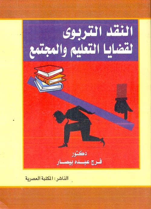 النقد التربوي لقضايا التعليم والمجتمع