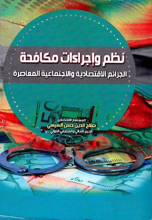 نظم وإجراءات مكافحة الجرائم الإقتصادية والإجتماعية المعاصرة