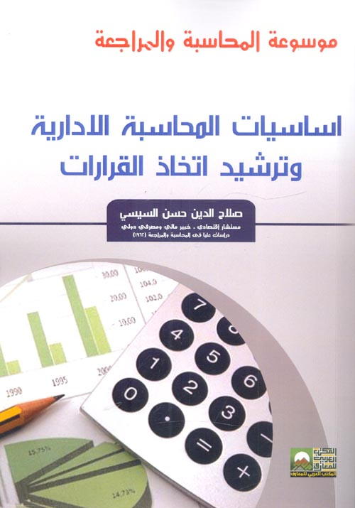 أساسيات المحاسبة الإدارية وترشيد اتخاذ القرارات