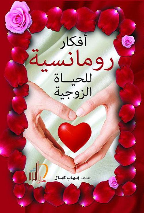 افكار رومانسية from www.neelwafurat.com