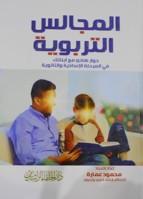 """المجالس التربوية """" حوار هادئ مع أبنائك في المرحلة الإعدادية والثانوية """""""