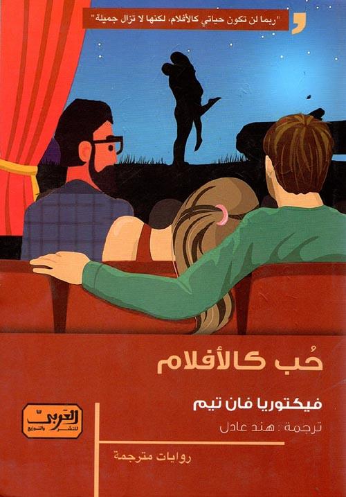 حب كالأفلام
