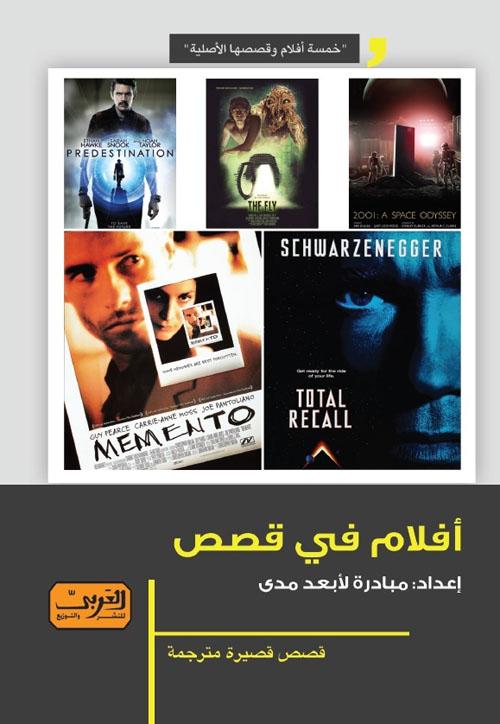 افلام في قصص